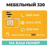 МЕБЕЛЬНЫЙ 320